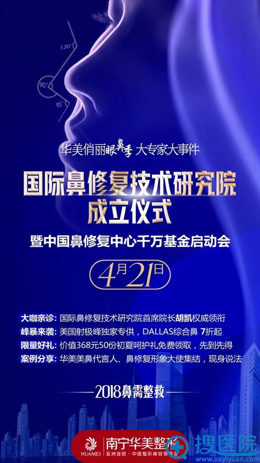 南宁华美国际鼻修复技术研究院成立仪式