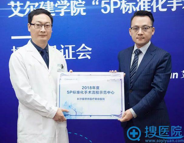 爱思特5P标准化手术流程示范中心授牌仪式