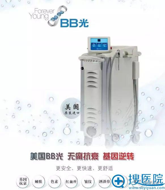 美国BB光抗衰新科技简介