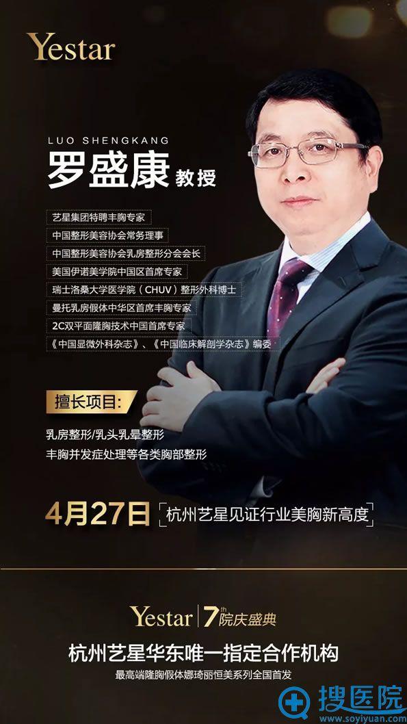 丰胸医生罗盛康4月27坐诊杭州艺星