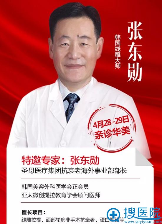 韩国医生张东勋亲诊厦门华美整形