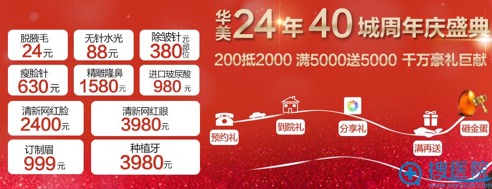 华美24年40城周年庆盛典活动