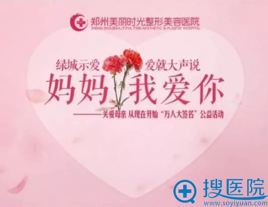 郑州美丽时光整形医院绿城示爱万人大签名