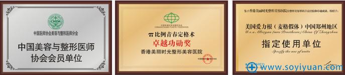 郑州美丽时光整形医院所获部分荣誉