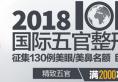 重庆铜雀台5月国际五官整形节来袭 免费征集130例美眼美鼻名额