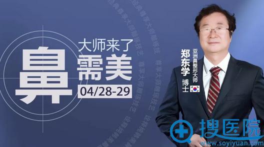 亚洲鼻王郑东学4.28日坐诊郑州东方整形医院