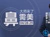 """4月28日-29日  """"亚洲鼻王""""郑东学教授将坐诊郑州东方整形医院"""