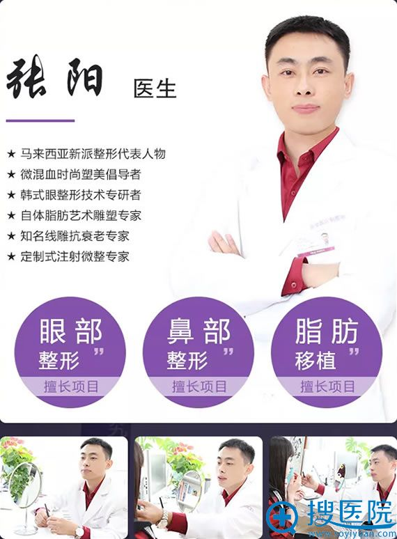 北京新星靓新加盟张阳医生简介