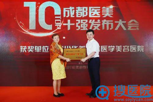 华美紫馨代表接受授牌