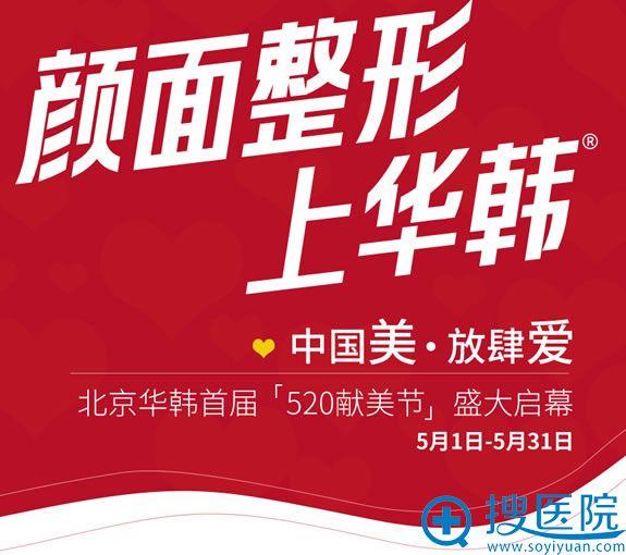 北京华韩520献美节优惠活动