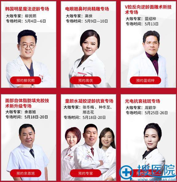 北京华韩医院5月医生坐诊时间表