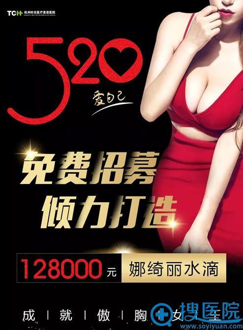 杭州时光520胸模招募活动