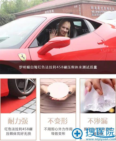 杭州时光胸模亲自测验假体效果