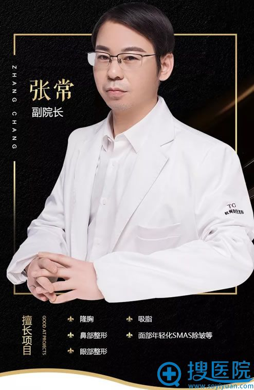 杭州时光隆胸医生张常院长简介
