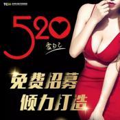 看杭州时光双平面动感隆胸模特案例效果 参加520胸模招募活动
