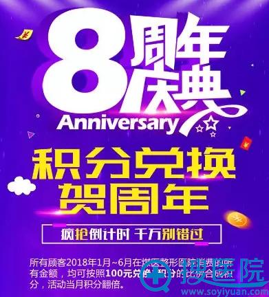 唐山煤医8周年庆积分兑换活动
