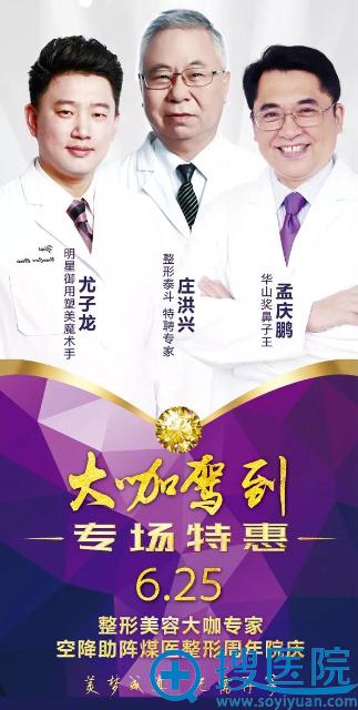 尤子龙、孟庆鹏、庄洪兴亲诊唐山煤医