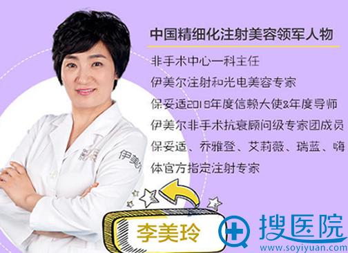 青岛伊美尔非手术中心科主任李玲玲