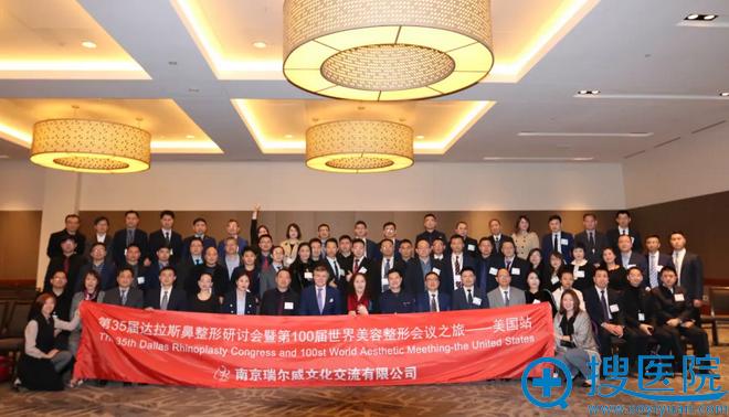 武汉爱思特杨水斌教授受邀美国达拉斯第35届鼻整形论坛