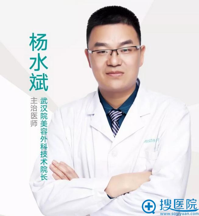 武汉爱思特美容外科技术院长杨水斌