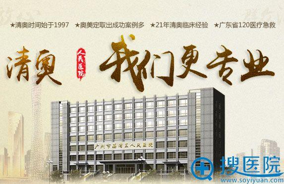 国家卫生部指定清奥中心广州市荔湾人民医院