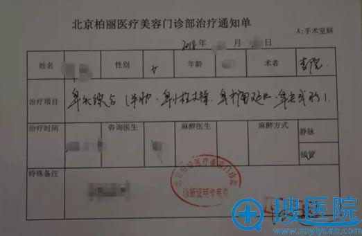 北京柏丽整形手术通知单