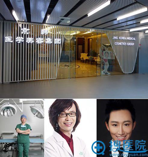 北京京韩整形医院环境及医生