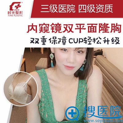 上海时光整形医院许黎平假体隆胸案例图