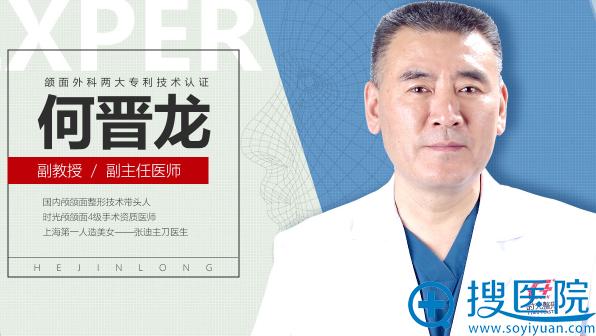 上海时光整形医院何晋龙