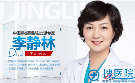 上海时光整形医院李静林
