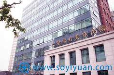 上海艺星医疗美容整形医院