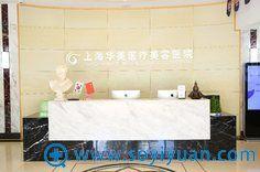 上海华美医疗美容整形医院