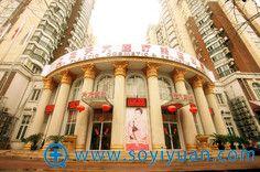 上海天大医疗美容整形医院