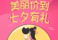 不知七夕送什么礼物好?到深圳非凡享受优惠价格变美丽吧