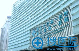 浙江大学附属医院外景
