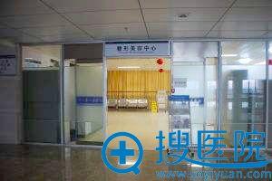 浙江省人民医院整形外科环境