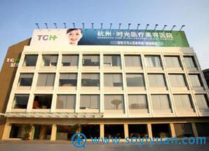 杭州时光医疗美容医院外景