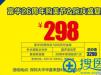 深圳富华整形26岁生日庆典2折起,活动价格表让您不虚此行