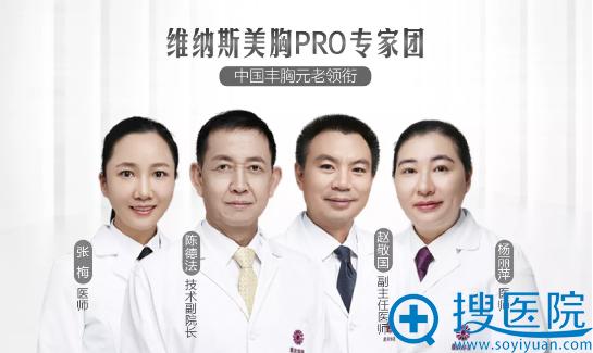 重庆华美隆胸医生团队