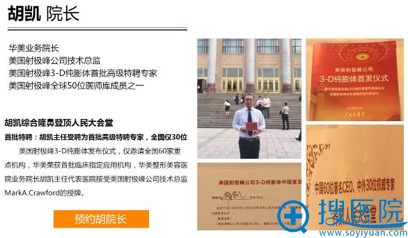 南宁华美胡凯院长在人民大会堂合影