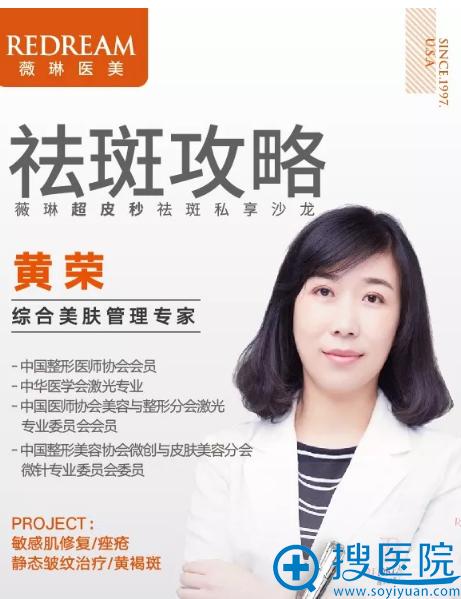 上海薇琳医美黄蓉医生