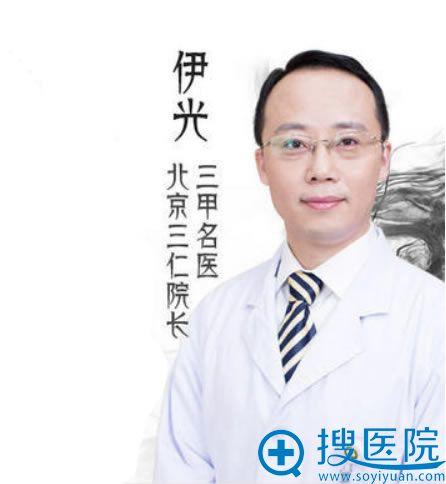 北京三仁医院伊光院长