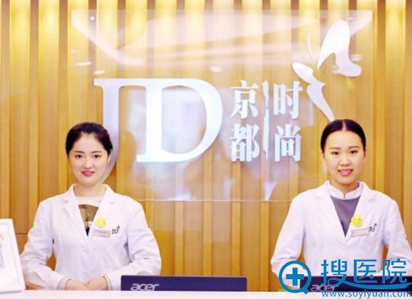 北京京都时尚整形医院环境怎么样