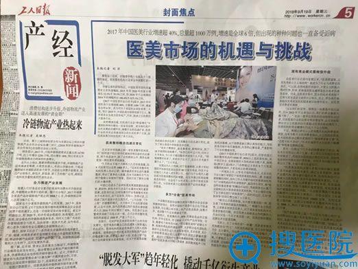 北京新星靓张立彬接受工人日报专访