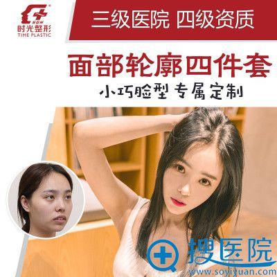 上海时光何晋龙做的磨骨改脸型案例