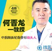 上海时光何晋龙告诉你颧骨整形多少钱?附颧骨内推案例和价格表