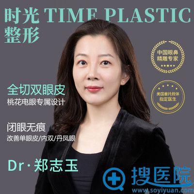 上海时光整形医院双眼皮医生郑志玉主任
