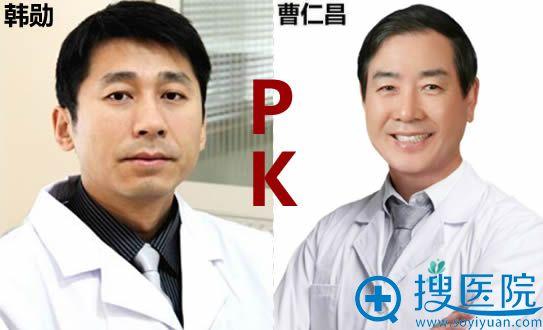 韩勋和曹仁昌哪个做双眼皮修复好