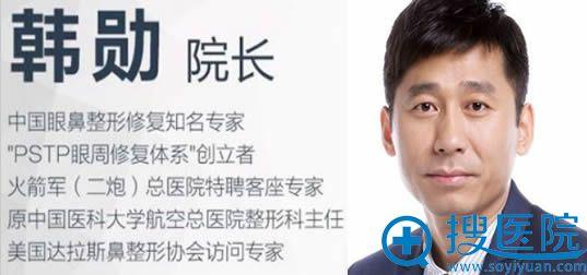 北京驭美客四季青医院韩勋院长