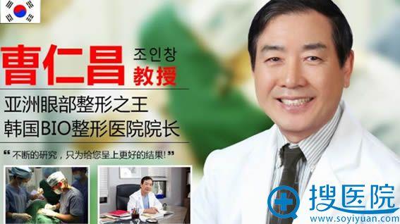 韩国BIO整形医院眼整形修复医生曹仁昌教授
